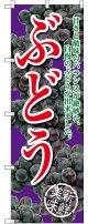ぶどう 甘さと酸味の 紫 のぼり