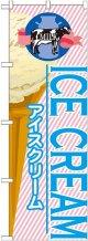 アイスクリーム(1) のぼり