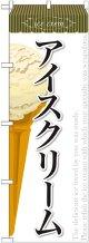 アイスクリーム(2) のぼり