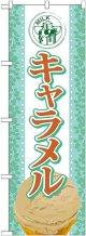 キャラメル(アイス) のぼり