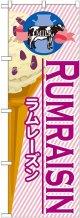 ラムレーズン(アイス) のぼり