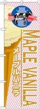メープルバニラ(アイス) のぼり