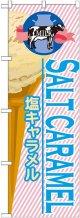 塩キャラメル(アイス) のぼり