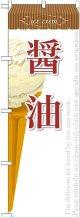 醤油(アイス) のぼり