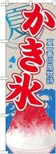 かき氷(1) のぼり