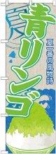 青リンゴ(かき氷) のぼり