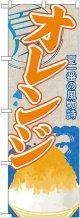 オレンジ(かき氷) のぼり