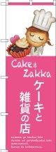 〔G〕 ケーキと雑貨の店 のぼり