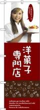 〔G〕 洋菓子専門店(女性スタッフ) のぼり