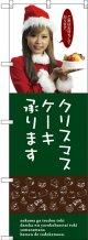 〔G〕 クリスマスケーキ のぼり