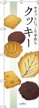 〔G〕 サクッとにっこり手作りクッキー のぼり