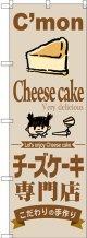 〔G〕 チーズケーキ専門店 のぼり