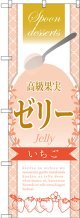 〔G〕 高級果実ゼリー いちご のぼり