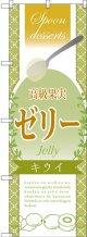 〔G〕 高級果実ゼリー キウイ のぼり