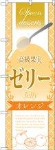 〔G〕 高級果実ゼリー オレンジ のぼり