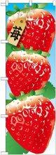 苺 絵旗(1) のぼり