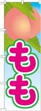 もも 絵旗(2) のぼり