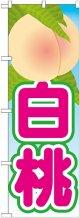 白桃 絵旗(2) のぼり