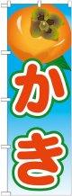 かき 絵旗(2) のぼり