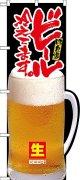 ビール冷えてます。(持ち手R) 変型のぼり