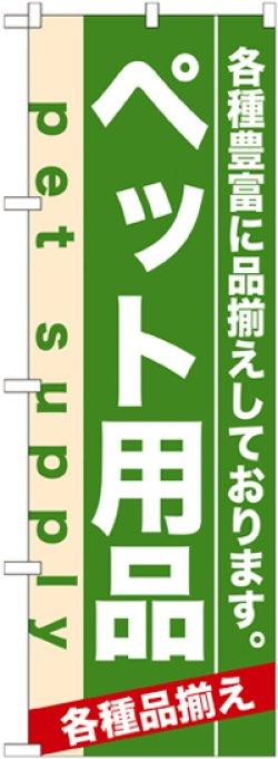 画像1: のぼり旗 ペット用品