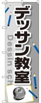 〔G〕 デッサン教室 のぼり