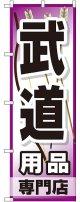 〔G〕 武道用品専門店 のぼり