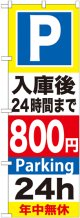 〔G〕 P入庫後24時間まで800円 のぼり