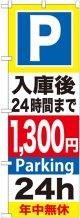 〔G〕 P入庫後24時間まで1300円 のぼり