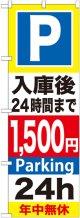 〔G〕 P入庫後24時間まで1500円 のぼり