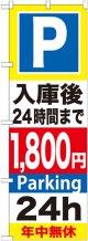 〔G〕 P入庫後24時間まで1800円 のぼり