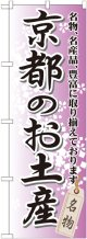 〔G〕 京都のお土産 のぼり