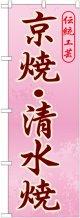 〔G〕 京焼 ・清水焼 のぼり