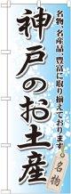 〔G〕 神戸のお土産 のぼり