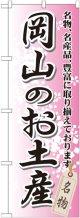 〔G〕 岡山のお土産 のぼり