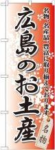 〔G〕 広島のお土産 のぼり