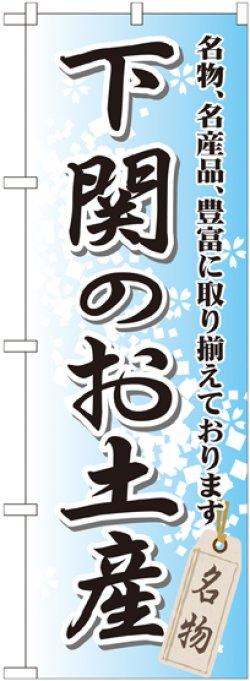 画像1: 〔G〕 下関のお土産 のぼり