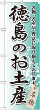 〔G〕 徳島のお土産 のぼり