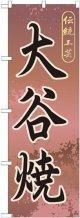 〔G〕 大谷焼 のぼり