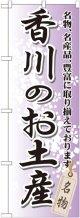 〔G〕 香川のお土産 のぼり