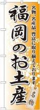 〔G〕 福岡のお土産 のぼり