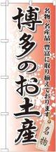 〔G〕 博多のお土産 のぼり