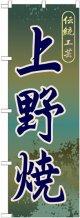 〔G〕 上野焼 のぼり