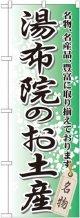 〔G〕 湯布院のお土産 のぼり