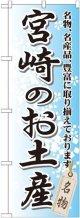 〔G〕 宮崎のお土産 のぼり