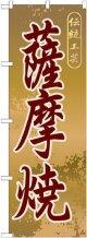 〔G〕 薩摩焼 のぼり