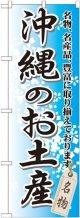 〔G〕 沖縄のお土産 のぼり