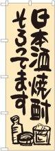 〔G〕 日本酒焼酎そろってます のぼり