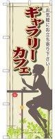 〔G〕 ギャラリーカフェ のぼり