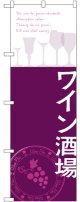 〔G〕 ワイン酒場 のぼり